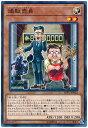 トレカ通販 トレトク楽天市場店で買える「遊戯王 通販売員 SOFU-JP032 ノーマルレア【ランクA】【中古】」の画像です。価格は30円になります。