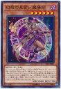 遊戯王 幻想の見習い魔導師 17SP-JP007 ノーマル 【ランクA】 【中古】