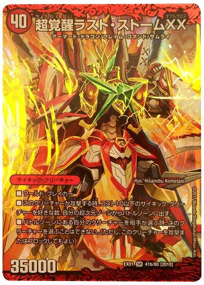 トレーディングカード・テレカ, トレーディングカードゲーム  XX DMEX01 41b80 DuelMasters A