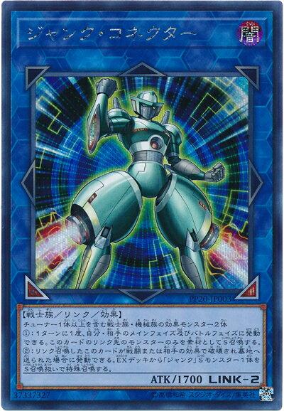 トレーディングカード・テレカ, トレーディングカードゲーム  PP20-JP003 B