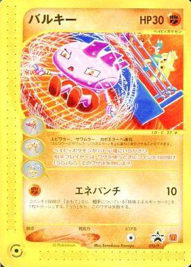 トレーディングカード・テレカ, トレーディングカードゲーム  () PROMO 023P PROMO B