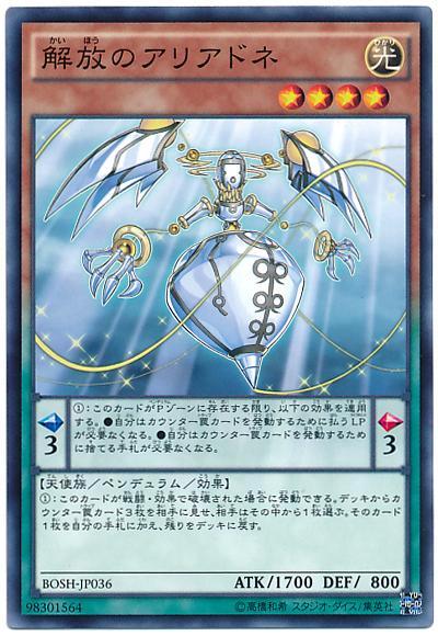 トレーディングカード・テレカ, トレーディングカードゲーム  BOSH-JP036 A
