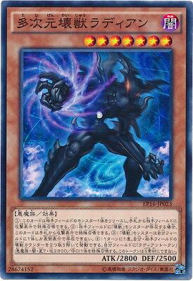遊戯王 多次元壊獣ラディアン EP16-JP023 ノーマル 【ランクA】 【中古】
