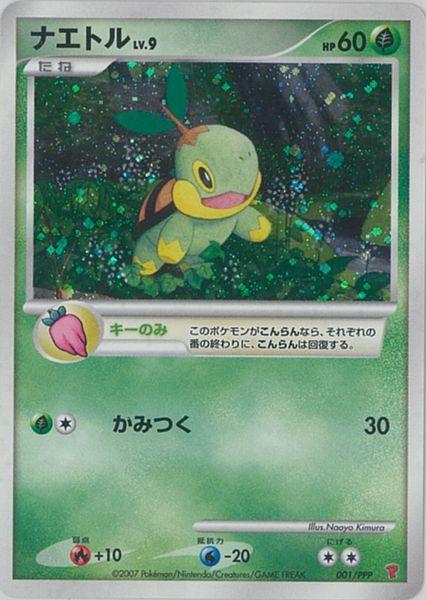 トレーディングカード・テレカ, トレーディングカードゲーム  PROMO 001PPP PROMO B
