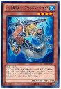 遊戯王 水精鱗−アビスパイク ABYR-JP018 レア 【ランクA】 【中古】