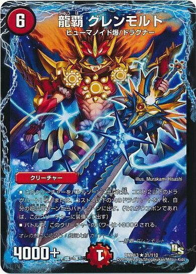 トレーディングカード・テレカ, トレーディングカードゲーム  DMR13 31110 DuelMasters A