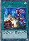 遊戯王 左腕の代償 RC02-JP037 ウルトラ 【ランクA】 【中古】