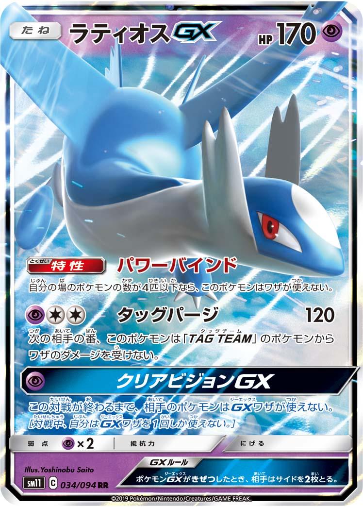トレーディングカード・テレカ, トレーディングカードゲーム  GX SM11 034094 RR A
