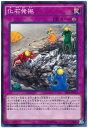 トレカ通販 トレトク楽天市場店で買える「遊戯王 化石発掘 SR04-JP032 ノーマル 【ランクA】 【中古】」の画像です。価格は30円になります。