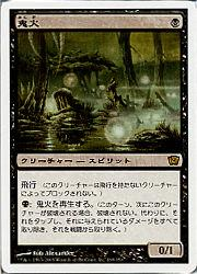 トレーディングカード・テレカ, トレーディングカードゲーム  MTG 9ED-169 A
