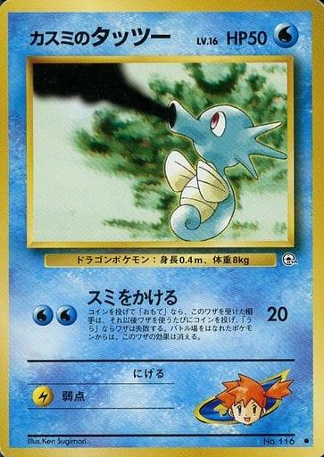 トレーディングカード・テレカ, トレーディングカードゲーム  LV.16 G-1 No.116 C B