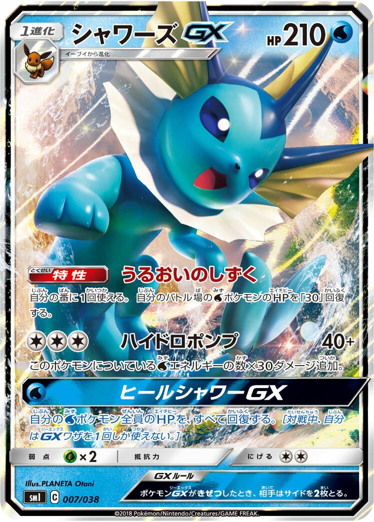 トレーディングカード・テレカ, トレーディングカードゲーム  GX SMI 007038 S-TD B