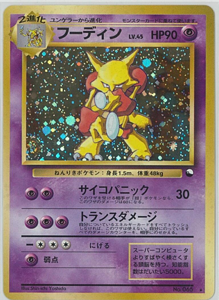 トレーディングカード・テレカ, トレーディングカードゲーム  LV.45 () PROMO No065 PROMO B