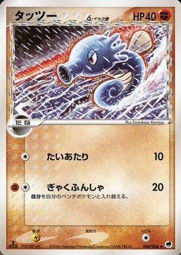 トレーディングカード・テレカ, トレーディングカードゲーム  - PCG9 040068 U A