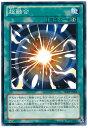 遊戯王 超融合 SD26-JP021 ノーマル 【ランクA】 【中古】