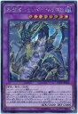 遊戯王 超雷龍−サンダー・ドラゴン SOFU-JP036 シークレット【ランクA】【中古】