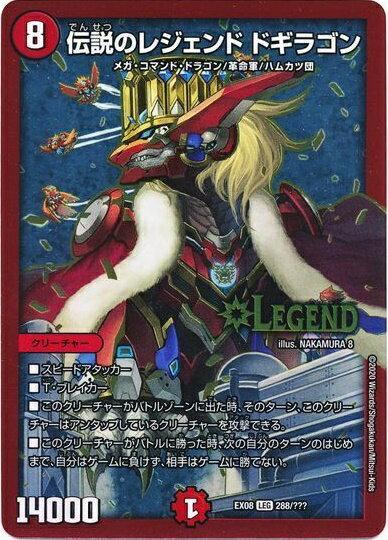 トレーディングカード・テレカ, トレーディングカードゲーム  DMEX08 288??? DuelMasters A