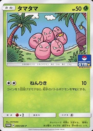 トレーディングカード・テレカ, トレーディングカードゲーム  PROMO 099SM-P PROMO A