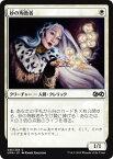 マジックザギャザリング MTG 白 砂の殉教者 UMA-25 コモン 【ランクA】 【中古】