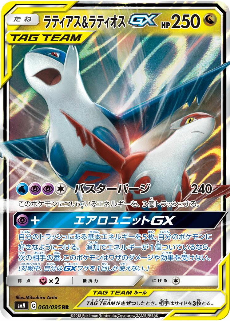 トレーディングカード・テレカ, トレーディングカードゲーム  GX sm9 060095 RR A