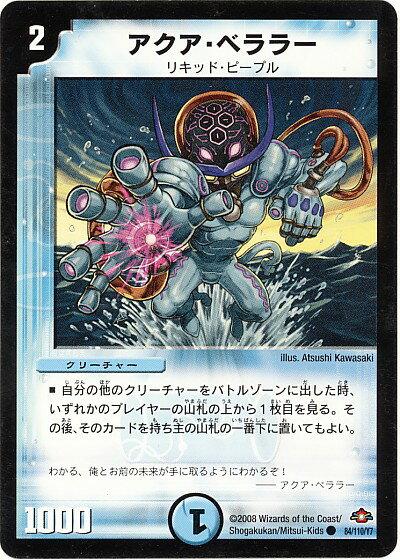 トレーディングカード・テレカ, トレーディングカードゲーム  DM28 84110Y7 DuelMasters B