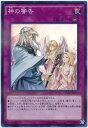 遊戯王 神の警告 20AP-JP079 スーパーパラレル【ランクA】【中古】
