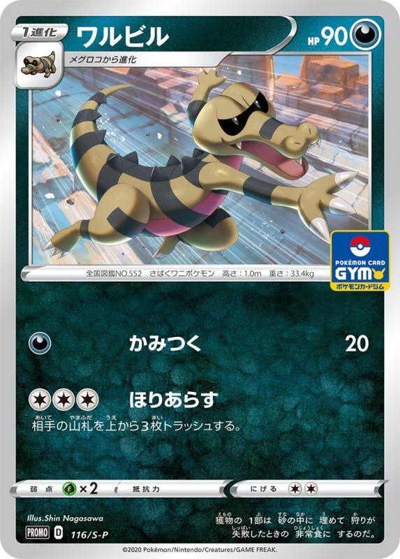 トレーディングカード・テレカ, トレーディングカードゲーム  PROMO 116S-P PROMO A