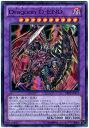 トレカ通販 トレトク楽天市場店で買える「遊戯王 DragoonD−END DE02-JP137 スーパー 【ランクA】 【中古】」の画像です。価格は50円になります。