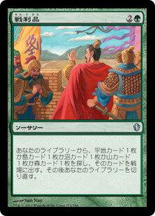 マジックザギャザリング MTG 緑 日本語版 戦利品/Spoils of Victory C13-172 アンコモン【ランクA】【中古】