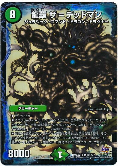 トレーディングカード・テレカ, トレーディングカードゲーム  DMX22-b 60??? DuelMasters B