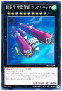 遊戯王 超巨大空中宮殿ガンガリディア 18TP-JP209 ノーマル 【ランクA】 【中古】