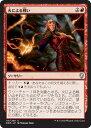 トレカ通販 トレトク楽天市場店で買える「マジックザギャザリング MTG 赤 火による戦い DOM-119 アンコモン 【ランクA】 【中古】」の画像です。価格は10円になります。