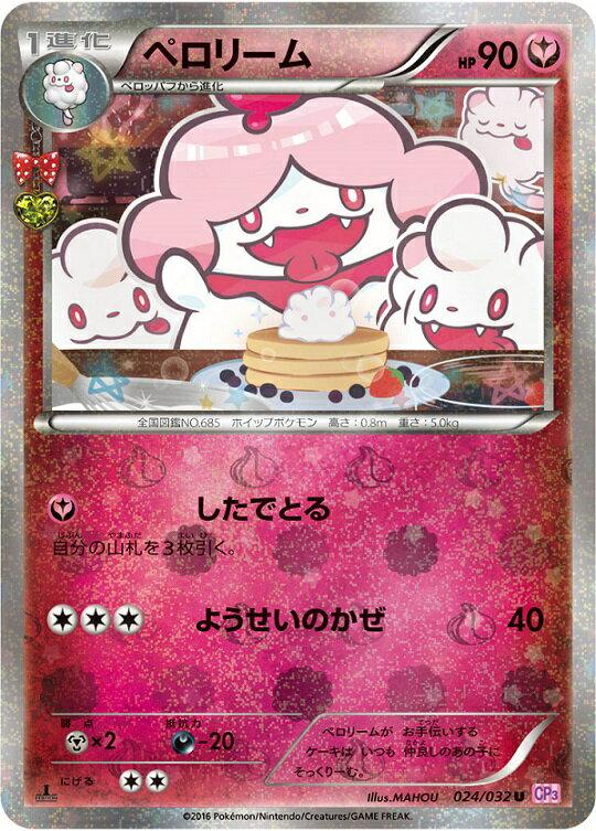トレーディングカード・テレカ, トレーディングカードゲーム  () CP3 024032 U A