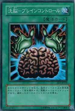遊戯王 洗脳−ブレインコントロール EE3-JP218 スーパー 【ランクA】 【中古】