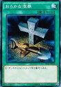 遊戯王 おろかな埋葬 SD27-JP034 ノーマル【ランクA】【中古】
