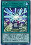 遊戯王 未来融合−フューチャー・フュージョン 20AP-JP037 パラレル【ランクA】【中古】