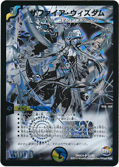 トレーディングカード・テレカ, トレーディングカードゲーム  DMX24 S2S5 DuelMasters A
