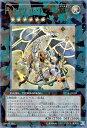 遊戯王 セイクリッド・トレミスM7 DT14-JP039 ウルトラ 【ランクA】 【中古】