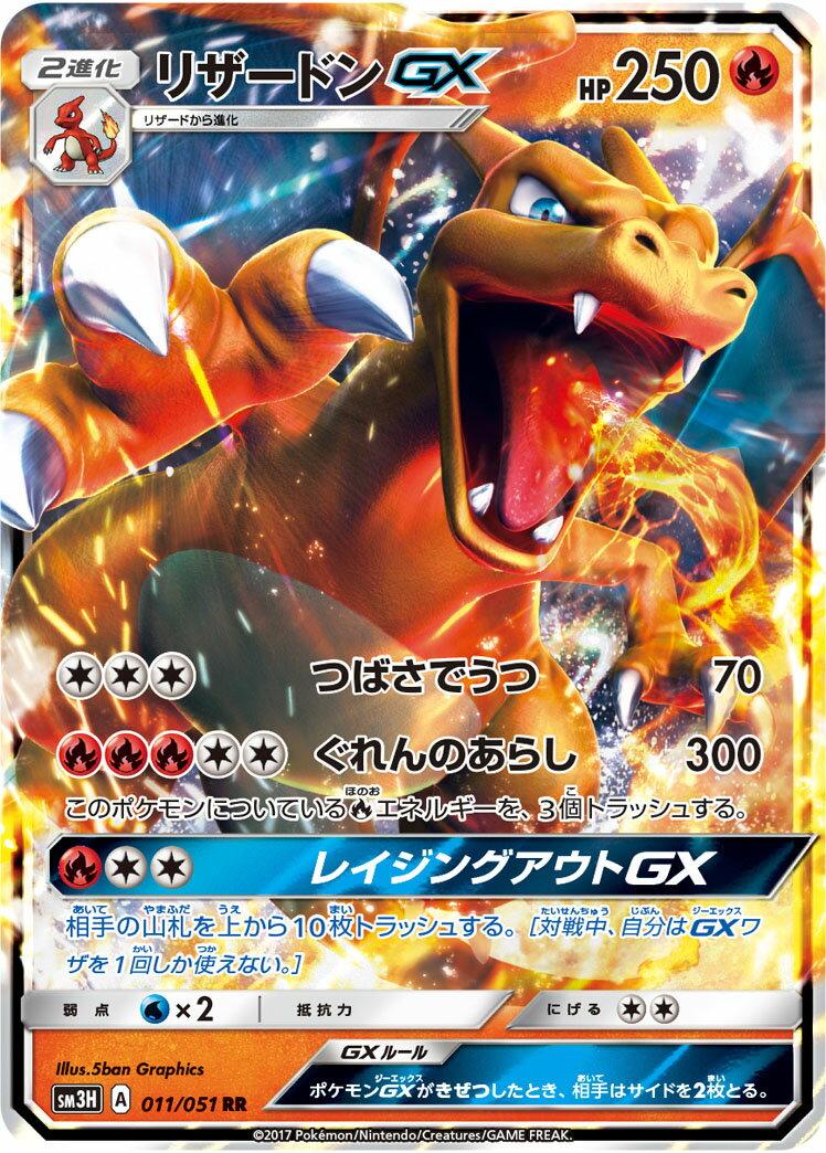 トレーディングカード・テレカ, トレーディングカードゲーム  GX SM3H 011051 RR B
