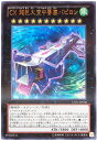 遊戯王 CX 超巨大空中要塞バビロン CPZ1-JP038 ウルトラ【ランクA】【中古】
