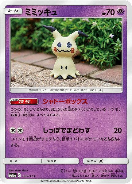 トレーディングカード・テレカ, トレーディングカードゲーム  SM12a 063173 A