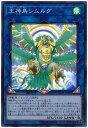 遊戯王 王神鳥シムルグ LVP3-JP026 スーパー 【ランクA】 【中古】