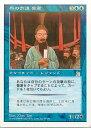 トレカ通販 トレトク楽天市場店で買える「マジックザギャザリング MTG 青 日本語版 呉の参謀 魯粛/Lu Su, Wu Advisor PTK-47 レア【ランクA】【中古】」の画像です。価格は100円になります。