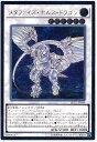遊戯王 メタファイズ・ホルス・ドラゴン SECE-JP049 アルティメット【ランクA】【中古】