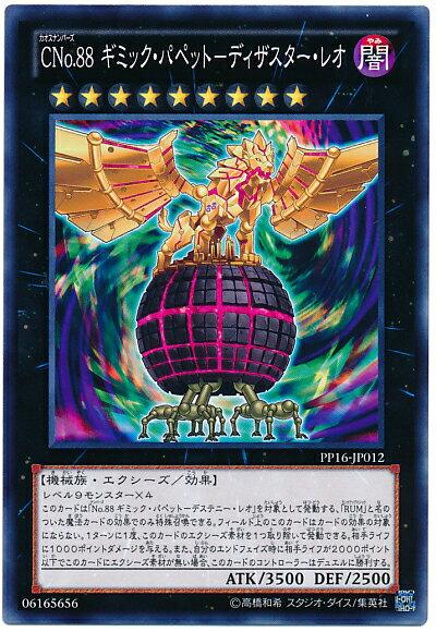 トレーディングカード・テレカ, トレーディングカードゲーム  CNo.88 PP16-JP012 A