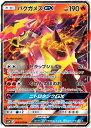 ポケモンカード バクガメスGX SM2K 009/050 RR 【ランクA】 【中古】