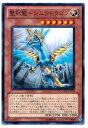 遊戯王 聖刻龍−シユウドラゴン GAOV-JP023 ノーマル【ランクA】【中古】