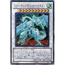 遊戯王 シューティング・スター・ドラゴン STBL-JP040 ウルトラ 【ランクB】 【中古】