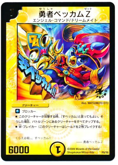 トレーディングカード・テレカ, トレーディングカードゲーム  Z P9Y8 DuelMasters A