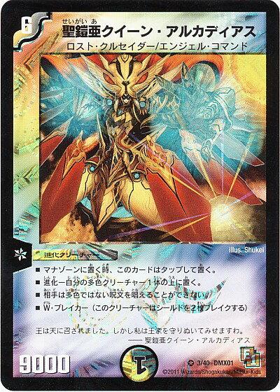 トレーディングカード・テレカ, トレーディングカードゲーム  DMX01 340 DuelMasters B